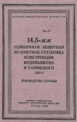 Книга 14,5-мм одиночная зенитная пулеметная установка конструкции Водопьянова и Рачинского ЗПУ-1. Руководство службы
