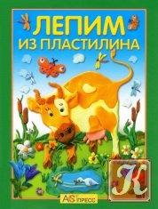 Книга Книга Лепим из пластилина