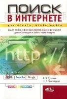 Книга Кузьмин А.В., Золотарева Н. Н. - Поиск в Интернете. Как искать, чтобы найти. pdf