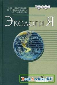 Книга Экология.