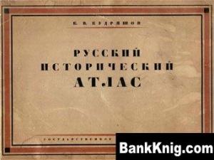 Книга Русский исторический атлас pdf в архиве 43,2Мб
