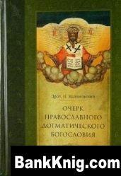 Книга Очерк православного догматического богословия. Часть I pdf 2,68Мб