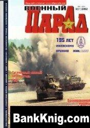 Журнал Военный парад №03 2002 pdf 154Мб