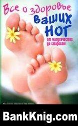 Книга Все о здоровье ваших ног. От младенчества до старости pdf 1,81Мб