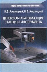 Книга Деревообрабатывающие станки и инструменты
