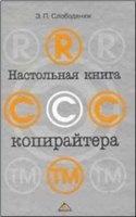 Настольная книга копирайтера pdf 13,5Мб