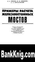 Книга Примеры расчета железобетонных мостов djvu 3,3Мб