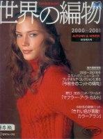 Журнал Let's Knit Series 2000-2001 Autumn & Winter jpg  73,8Мб