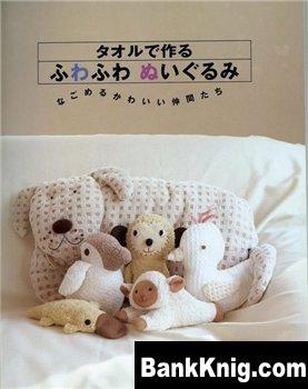 Книга Забавные мягкие игрушки. pdf