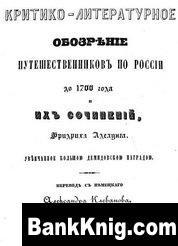 Критико-литературное обозрение путешественников по России до 1700 года и их сочинений. Части 1-2 pdf 34Мб