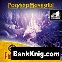 Книга Желязны Роджер. Рыцарь Теней (Аудиокнига) mp3 386,28Мб