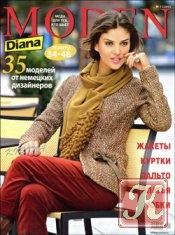 Книга Diana Moden № 11 2012
