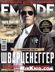 Empire №11 2012