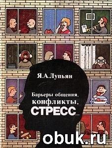 Книга Барьеры общения, конфликты, стресс ...