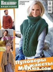 Журнал Вязание ваше хобби. Спецвыпуск № 1 2013 Пуловеры и жакеты для мужчин и женщин