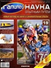 Галилео. Наука опытным путем № 19 2011