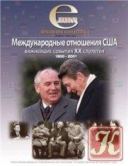 Книга Международные отношения США. Важнейшие события XX столетия 1900-2001