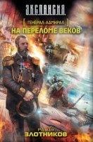 Книга Роман Злотников - На переломе веков (аудиокнига)  901Мб
