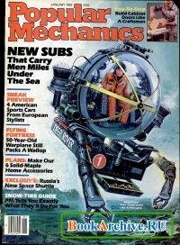 Popular Mechanics №1-12 1985.