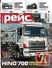 Журнал Рейс №7 (июль 2012)