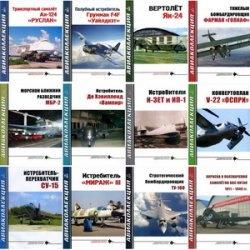 Журнал Авиаколлекция №1-12 2011