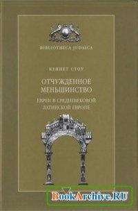 Книга Отчужденное меньшинство. Евреи в средневековой Латинской Европе.