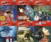 """Журнал Подшивка журнала """"Вокруг Света"""". 6 номеров (2011-март/2012)."""
