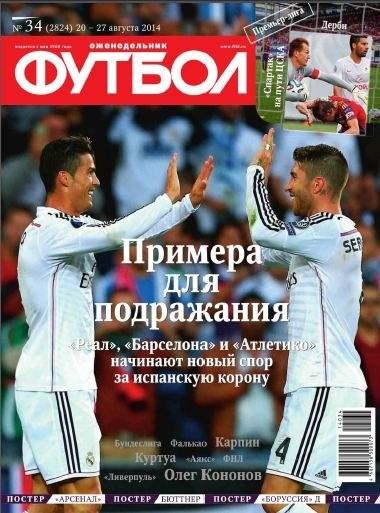Книга Журнал: Футбол №34 (август 2014)