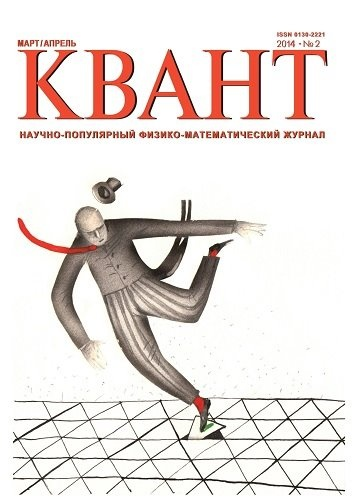 Книга Журнал: Квант №№1-2 (2014)