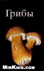 Книга Грибы