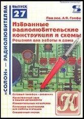 Книга Избранные радиолюбительские конструкции и схемы. Решения для работы и дома