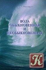 Книга Вода обыкновенная и необыкновенная