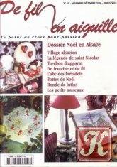 Журнал De fil en aiguille №16 (ноябрь-декабрь) 2000