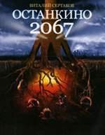 Книга Останкино 2067