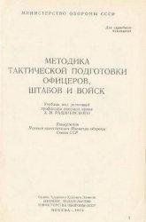 Книга Методика тактической подготовки офицеров, штабов и войск