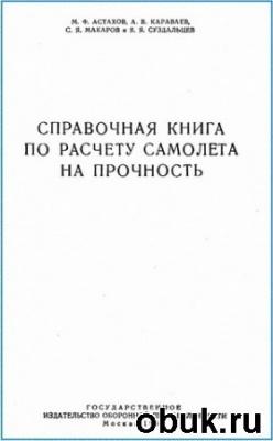 Книга Справочная книга по расчету самолета на прочность. Астахов М.Ф.