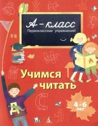 Книга Учимся читать. Первоклассные упражнения. 4-6 лет.