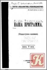 Книга Наша программа (Партия Социалистов-Революционеров)