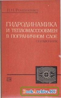 Книга Гидродинамика и тепломассообмен в пограничном слое.