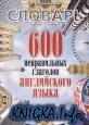 Книга 600 неправильных глаголов английского языка: Словарь