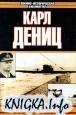 Книга Немецкие подводные лодки: 1939-1945 гг.