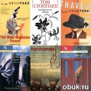 Книга Сборник книг Тома Стоппарда