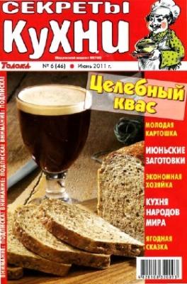 Журнал Секреты кухни № 6 , 2011