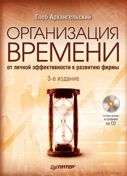 Книга Глеб Архангельский Организация времени. От личной эффективности к развитию фирмы