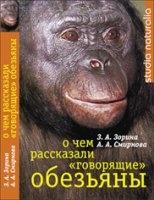 """Книга О чем рассказали """"говорящие"""" обезьяны"""