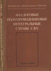 Книга Аналоговые полупроводниковые интегральные схемы СВЧ