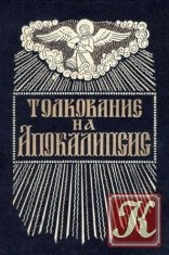 Книга Толкование на Апокалипсис святого евангелиста Иоанна Богослова