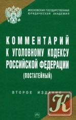 Комментарий к Уголовному кодексу Российской Федерации (постатейный) 2-ое издание