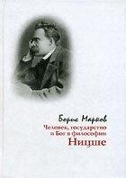 Книга Человек, государство и Бог в философии Ницше