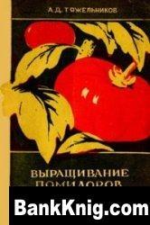 Книга Выращивание помидоров в Западной Сибири